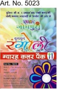 Jodhpuri Kumkum Rangolii(11 Colour Pack)