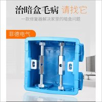 86 Type Socket Box Or Switch Box Repairing Tool Screw