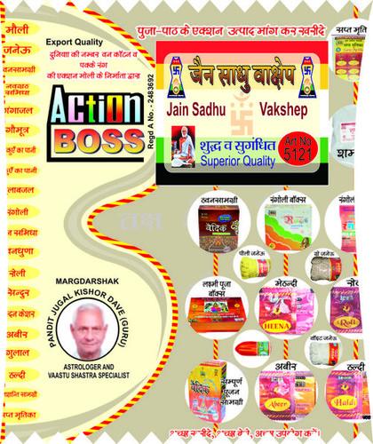 Jain Sadhu Vakshep