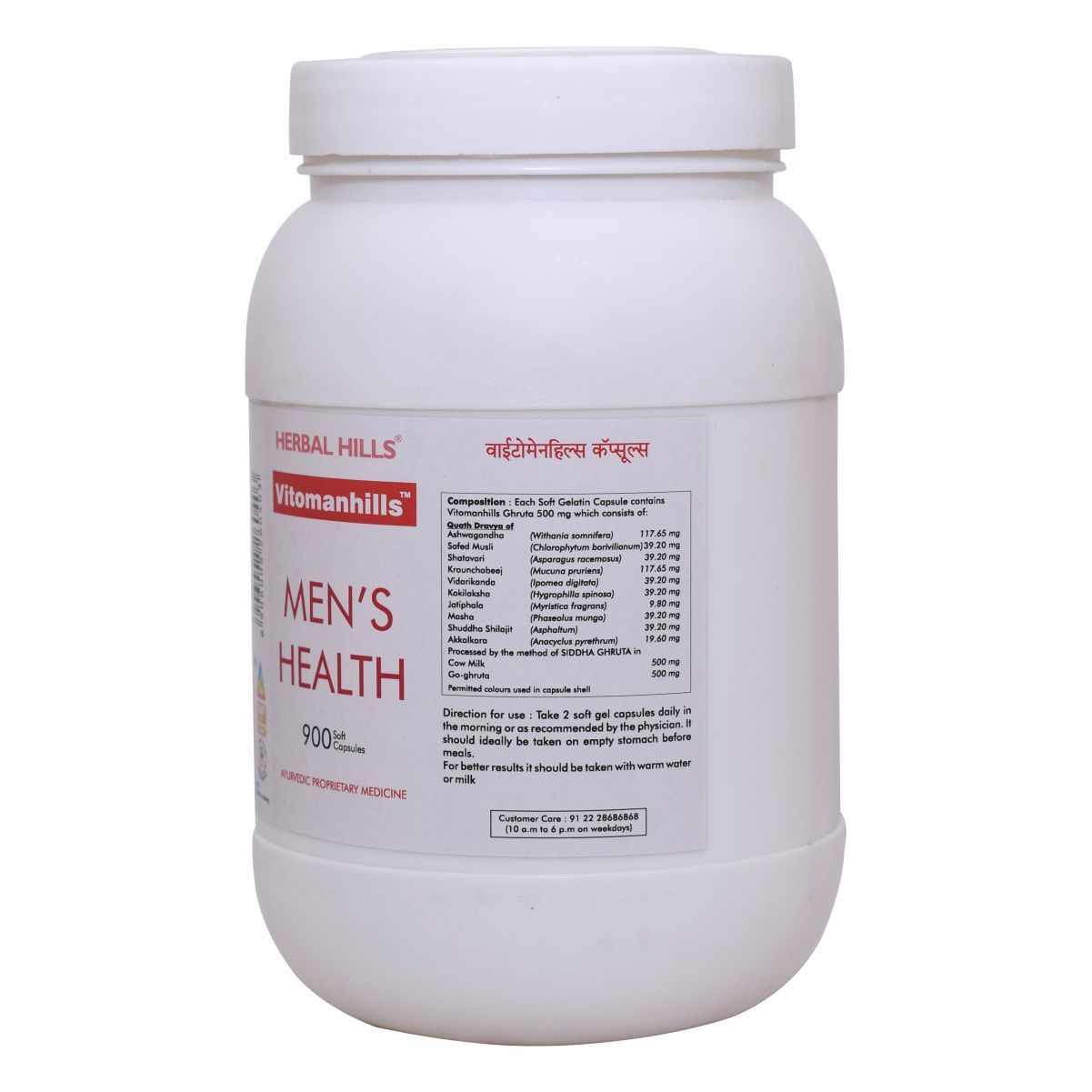 ayurvedic medicines for strength and stamina - Vitomanhills 900 Capsule