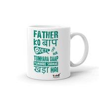 Father Ko Baap Bolte Hai Yedaz White Ceramic Bollywood Coffee Mug | 330 ml