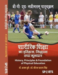 Sharirik Shiksha ka Itihas, Siddhant tatha Moolaadhar/ History, Principles and Foundation of Physical Education (B.P.Ed. New Syllabus) (Hindi Medium)