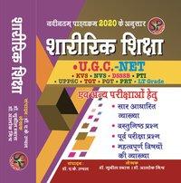 Sharirik Shiksha Pratiyogik Priksha UGC - NET / TET / KVS / UPPSC / LT Grade / TGT / PGT / DSSSB / NVS Avam Anay Parikshao Hetu (2019 Edition- NEW SYLLABUS) - Hindi Medium