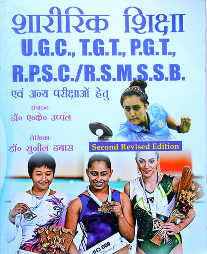 Sharirik Shiksa UGC, TGT, PGT, KVS Avam Anay Parikshao Hetu (Physical education competition book) - Second Revised Edition - HIndi Medium