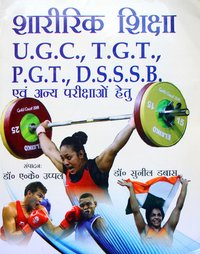 Sharirik Shiksa UGC, TGT, PGT, KVS Avam Anay Parikshao Hetu (Physical education competition book) - First Revised Edition - HIndi Medium