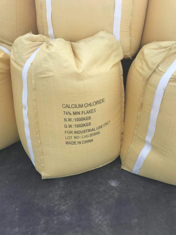 Calcium Chloride Powder 94%
