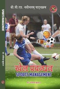 Khel Prabandhan / Sports Management (B.P.Ed. NCTE New Syllabus) - Hindi Medium