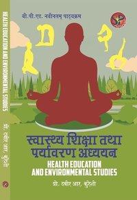 Swasthya Shiksha tatha Paryavaran Adhyayan / Health Education and Environmental Studies (B.P.Ed. NCTE New Syllabus) - Hindi Medium