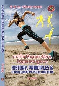 Sharirik Shiksha ka Itihas, Siddhant tatha Moolaadhar / History, Principles and Foundation of Physical Education  - B.P.Ed. NCTE New Syllabus (Hindi Medium)
