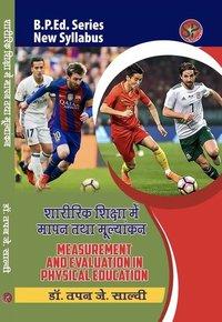 Sharirik Shiksha Me Mapan Tatha Mulyankan / Measurement and Evaluation in Physical Education (B.P.Ed. NCTE New Syllabus)  - Hindi Medium