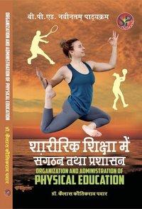 Sharirik Shiksha me Sangathan tatha Prashasan / Organization and Administration in Physical Education (B.P.Ed. NCTE New Syllabus)- Hindi Medium