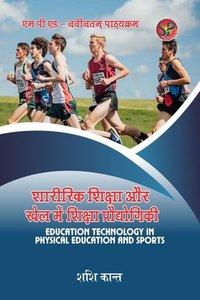 Sharirik Shiksha Aur Khel Mein Shiksha PraudyogikI / Education Technology in Physical Education and Sports (M.P.Ed. NCTE New Syllabus)- Hindi