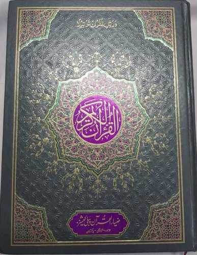 Holy Book Quran