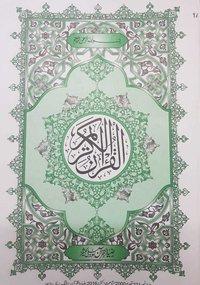 Holy Book Quran