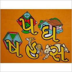 Carved Picture Alphabets Gujarati