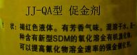 JJ-QA Typle Gold Ore Promoter