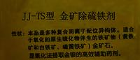 JJ-TS Type Gold Ore Sulphur Remover