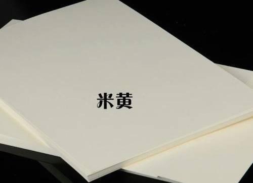Beige Book Paper