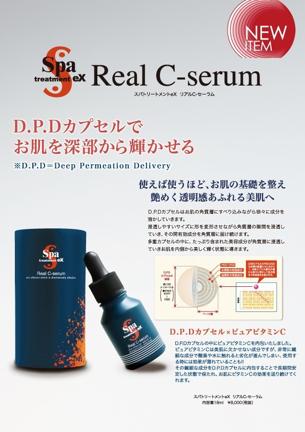 SPA Treatment eX-  eX Real C-serum, 18ml