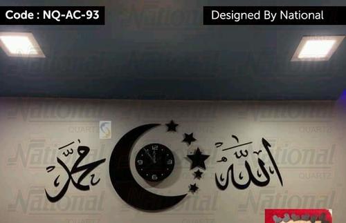 Islamic acrylic wall clock