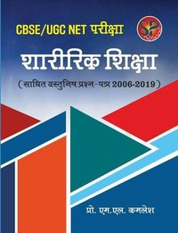 CBSE / UGC NET Pariksha Sharirik Shiksha (Solved Question Papers 2006-2019)- (Physical Education Competitive Examination book by Dr. M L Kamlesh) - Hindi Medium