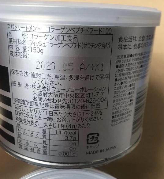 Collagen Peptide 100- SPA Treatment