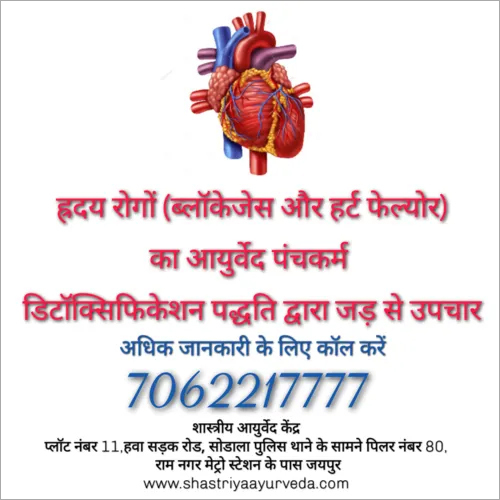 Heart Ayurveda Treatment jaipur
