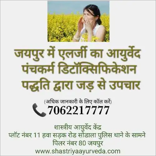 Allergy ayurved treatment in Jaipur