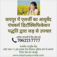 Allergy ayurved treatment in Jaipur