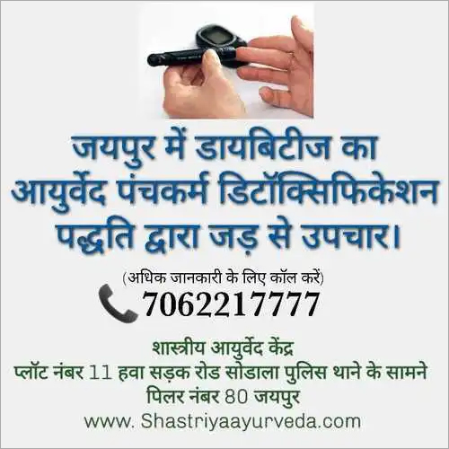 Diabetes ayurveda treatment in Jaipur