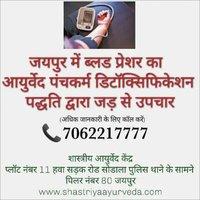 Blood pressure ayurveda treatment in Jaipur