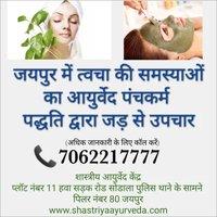 Skin treatment jaiput