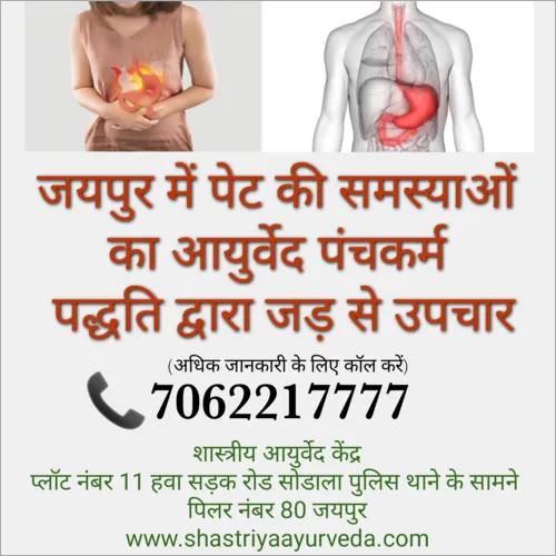 Stomach Problems Treatment jaipur