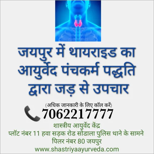 Thyroid Treatment in jaipur