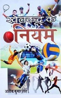 Rule Books - Hindi Medium