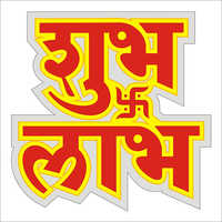 Shubh Labh Paper Sticker
