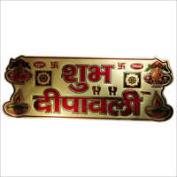 Subh Dipawali Wall Sticker