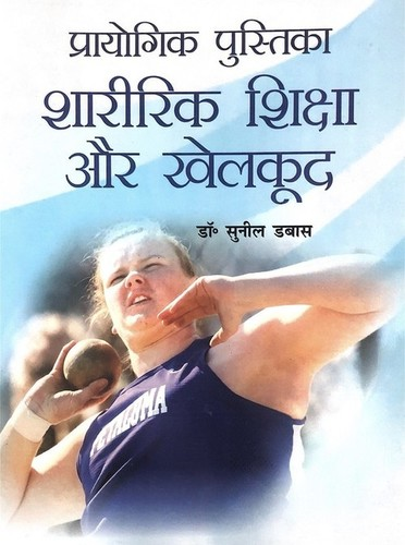Prayogik Pustika Sharirik Shiksha Aur Khelkud / Practical Notebook Physical Education And Sports