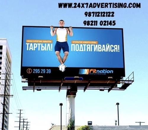 Promotional Billboard Flex Printing