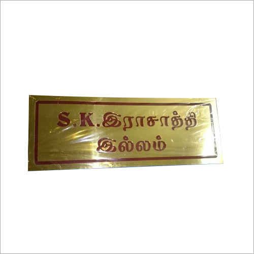 Brass Hitching Name Plate