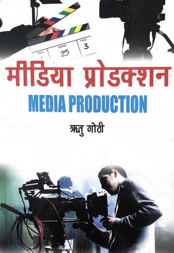 Other Educational Books - Hindi Medium