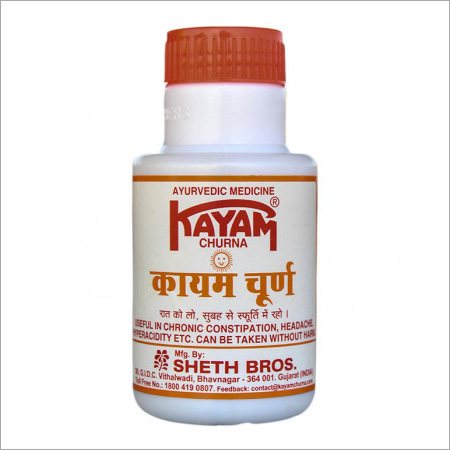 50 GM Kayam Churna