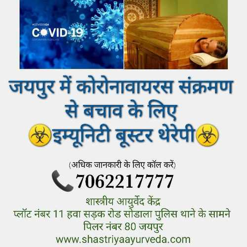 Immunity Booster Therapy In Jaipur