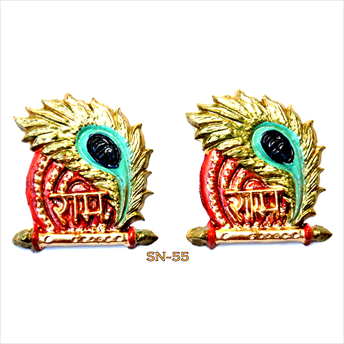 2 Inch Ram Ram Rakhi Soun