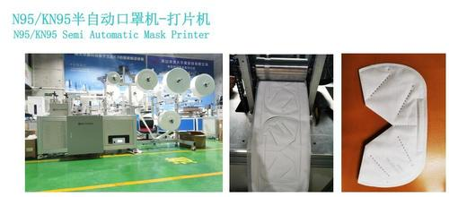 N95/KN95 Semi Automatic Mask Printer