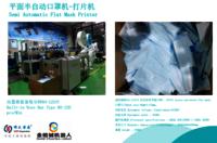 Automatic Flat Mask Printer