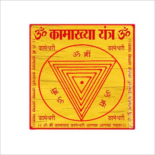 Santan Prapti Kamakhya Yantra