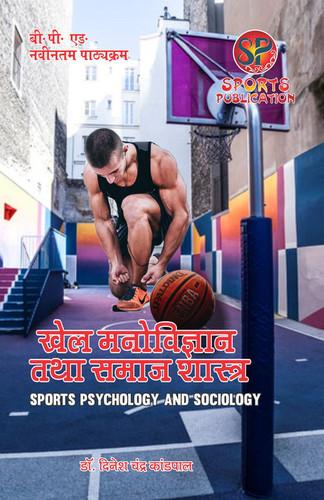 B.P.Ed Books - Hindi Medium