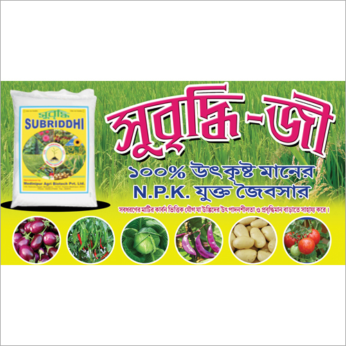 Subriddhi NPK Organic Fertilizer