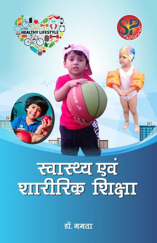 Swasthay Avam Sharirik Shiksha / Health and Physical Education - Hindi Medium